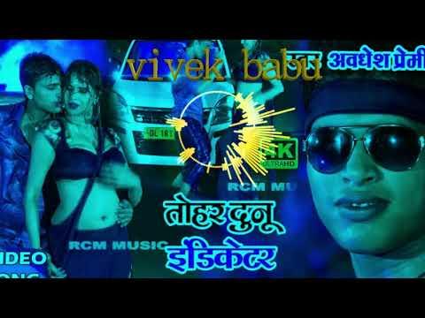 DJ SONG Awdhesh Premi Ka Gana Hello To Her Dono Indicator Bhojpuri Gana Mix By Vivek Babu Khalilabad