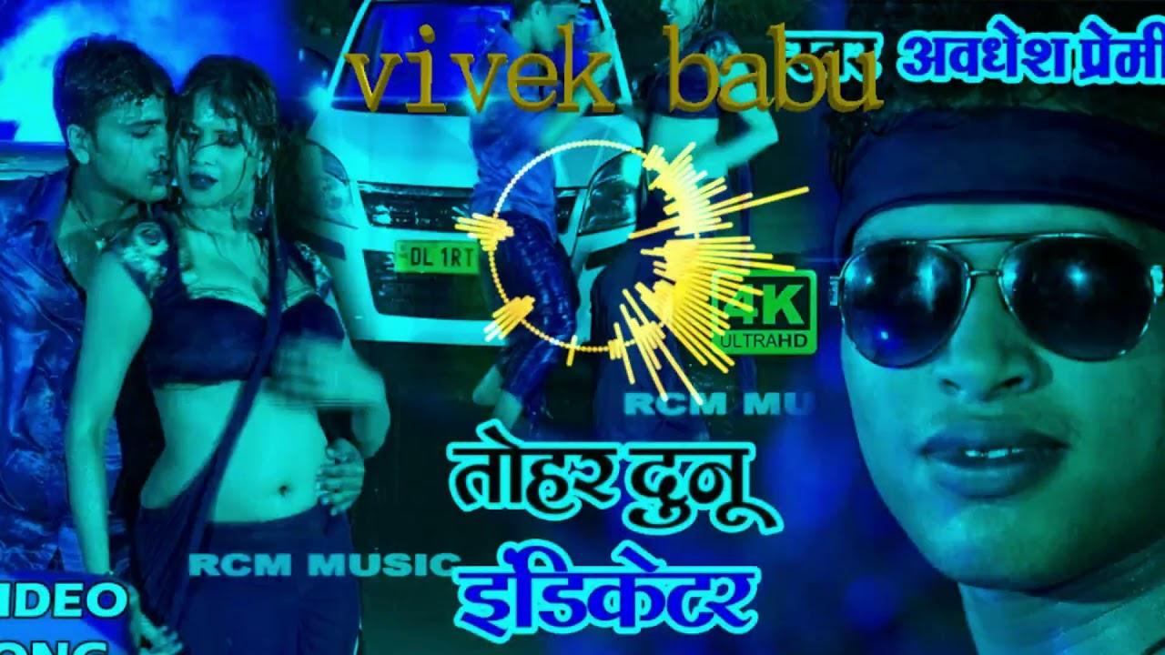 Dj Song Awdhesh Premi Ka Gana Hello To Her Dono Indicator Bhojpuri Gana Mix By Vivek Babu Khalilabad Youtube
