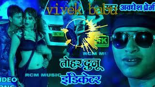 dj-song-awdhesh-premi-ka-gana-hello-to-her-dono-indicator-bhojpuri-gana-mix-by-vivek-babu-khalilabad