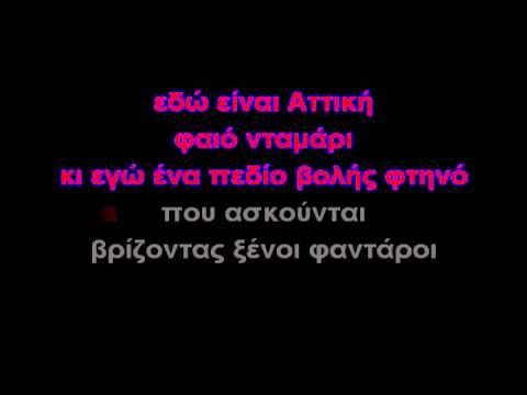 Ερωτικό (Με μια πιρόγα)-ΚΑΡΑΟΚΕ (GREEK KARAOKE)