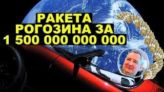 Распил: сверхтяжелая ракета за 1,5 трлн рублей