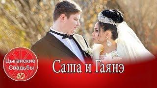 Цыганская свадьба. Александр и Гаянэ.