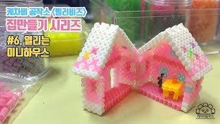 펄러비즈 3D 집만들기 #6. 열리는 미니하우스!! /…