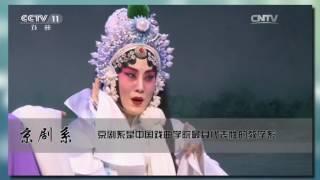 20170118 戏曲采风 中国戏曲学院2017本科招生推介会在京举行