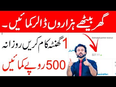 How To Earn Money Online in Pakistan || Make Money Online In Pakistan - EARN MONEY ONLINE FAST