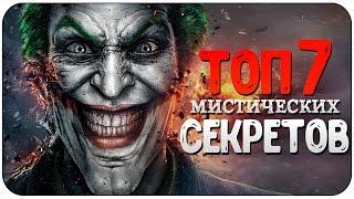 ТОП-7 МИСТИЧЕСКИХ СЕКРЕТОВ в видеоиграх Страшно