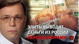 Элиты выводят деньги из России перед выборами