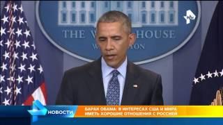 Барак Обама на прощание заявил, что с Россией нужно налаживать отношения