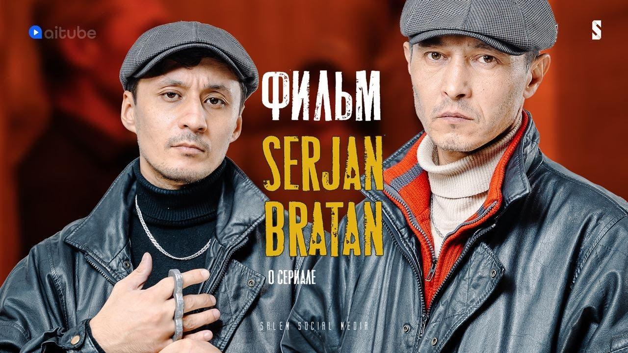 Фильм Serjan Bratan | Смотрите по ссылке в описании