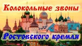 иерод. Роман. звон на колокольне Ростовского кремля