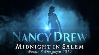 Трейлер на Русском ➤ Nancy Drew #33 Midnight In Salem