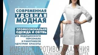 Модная современная медицинская одежда