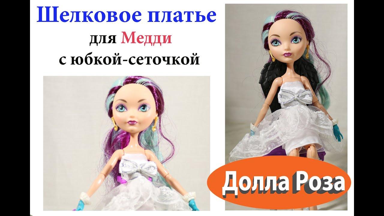 Пышное платье для куклы эвер афтер хай