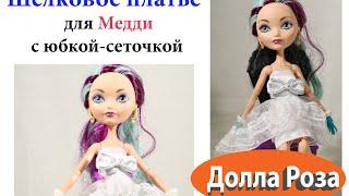 Белое платье с оборками для Эвер Афтер Хай Одежда для кукол2