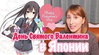 Что значит шоколад от японки на День Святого Валентина и магазин ВСЁ ПО 100 йен
