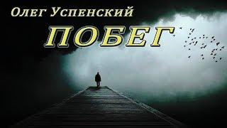 Олег Успенский - Побег