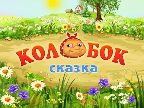Детская сказка Колобок.Слушать русская народная аудиосказка с картинками