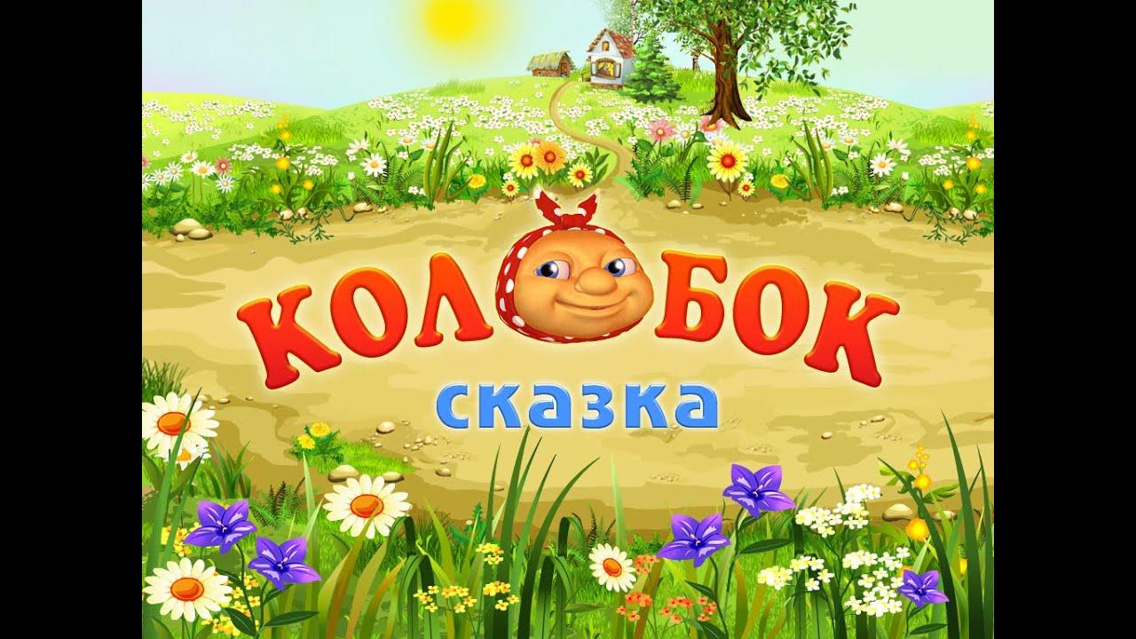 Русские народные сказки лиса и заяц картинки