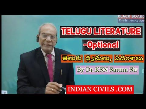 TELUGU LITERATURE OPTIONAL - Telugu Dwanulu, Padamsalu  By Dr.KSN Sarma Sir