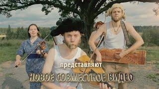 Отава Ё - Сумецкая (тизер 2015)