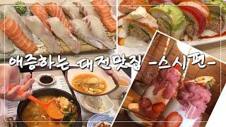 대전 노잼이어도스시 맛…