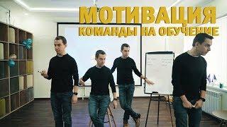 Мотивация команды на обучение | А. Перевезенцев