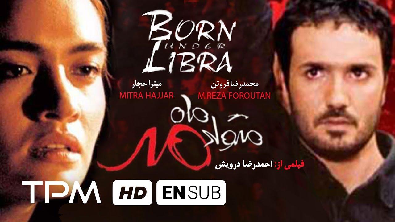 Film Irani Motevalede Mahe Mehr with English Subtitles | فیلم ایرانی متولد ماه مهر