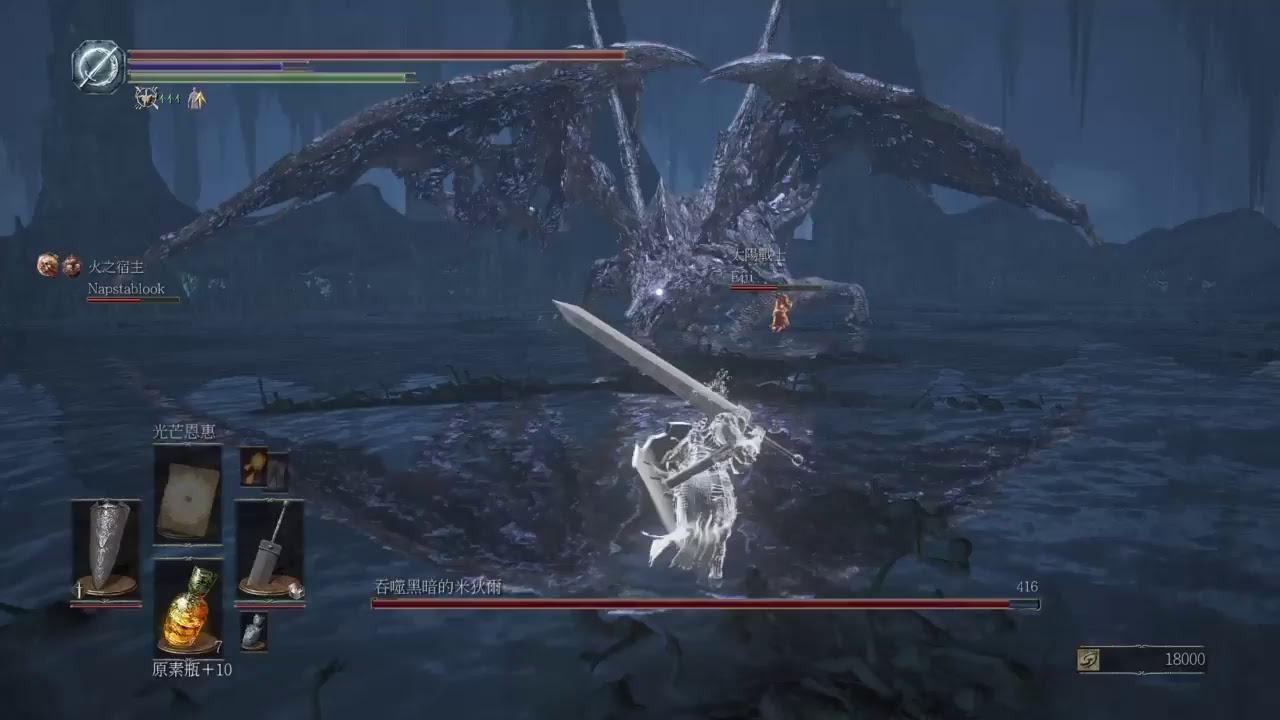 黑暗靈魂3 DLC環印城 死亡次數破記 來屠龍反而被龍電 - YouTube
