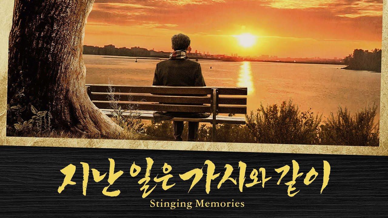 기독교 영화 <지난 일은 가시와 같이>한 교회 장로의 참회(한국어 더빙)
