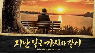 복음 영화<지난 일은 가시와 같이>한 교회 장로의 참회