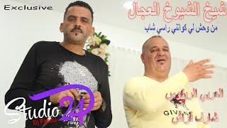 شيخ الشيوخ العجال ft العربي الريكوس (من وحش لي كواتني راسي شاب)