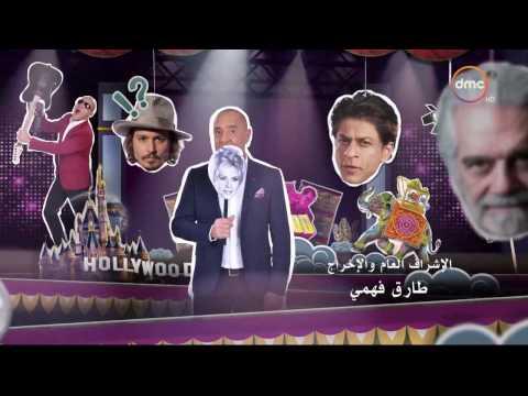 عيش الليلة | الحلقة الـ 11 الموسم الاول | الراقصة دينا و محمود الليثي | الحلقة كاملة