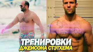 Тренировки Джейсона Стетхема | JASON STATHAM Trainings