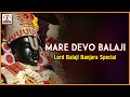 Download Mare Devo Balaji Bhajans | Banjara Devotional Folk Songs | Lalitha audios and s MP3 song and Music Video