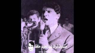 نشيد طريق الثأر ( تسجيل ستوديو ) عبد الحليم حافظ ومجموعة الفنانين 15 فبراير 1961