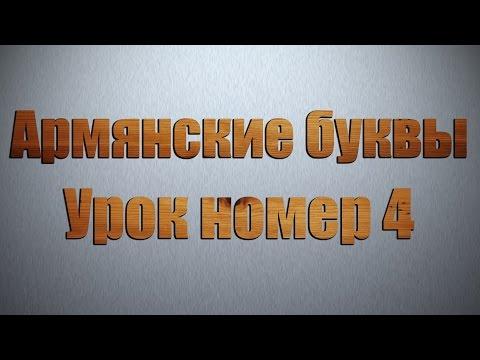 Уроки Армянского языка, Учим писать армянские буквы, Урок номер 4
