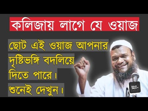Good Manners│New Bangla Waz │Abdur Razzak Bin Yousuf Short Waz 2017