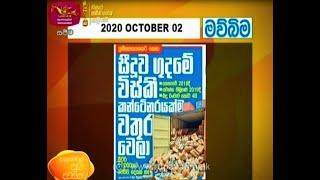 Ayubowan Suba Dawasak   Paththara   2020- 10- 02 Rupavahini Thumbnail