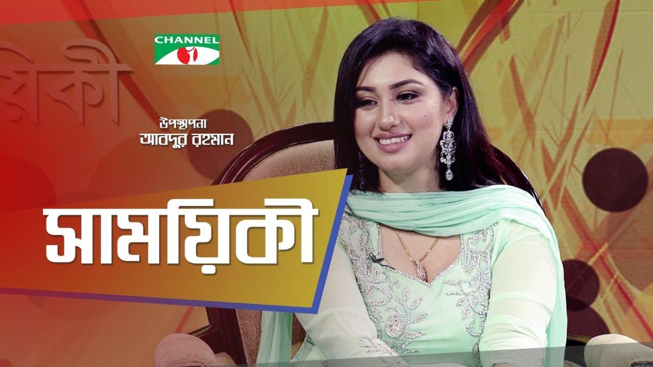 Shamoyeki | সাময়িকী | Apu Biswas Exclusive Interview | Celebrity Show | Channel i TV
