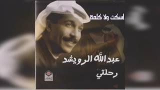 عبدالله الرويشد - اسكت و لا كلمة