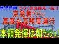逃げろ!普通担当800形 その3(京急鶴見→品川)朝ラッシュ