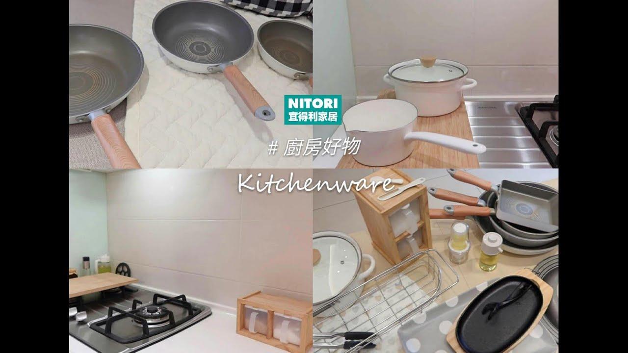 NITORI宜得利 / 我的廚房愛用品清單 EP2 - YouTube