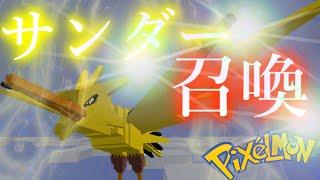 ポケモンがあふれる世界でマインクラフト!!15 雷の化身現る!!【Minecraft ゆっくり実況プレイ】 thumbnail