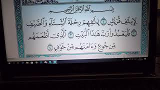 """Коран. Сура """"Курейш"""".  #Коран #таджвид"""