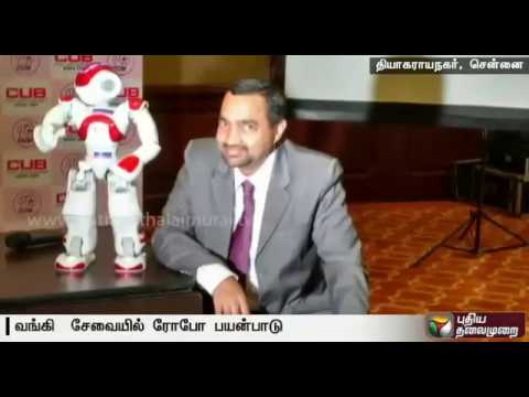 City Union Bank to launch Robo Support Desk in Chennai