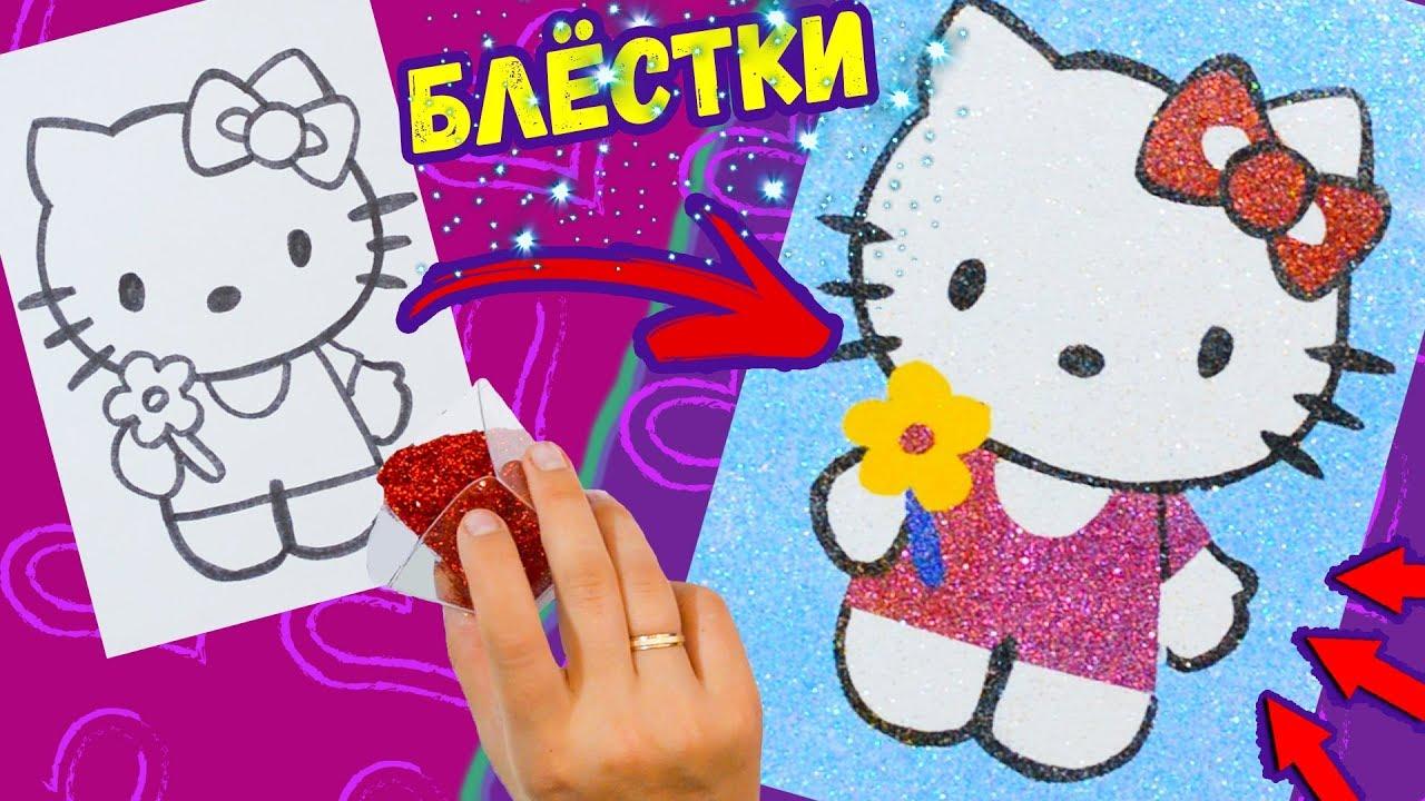 Hello Kitty Раскраска блёстками для девочек / Учим цвета ...