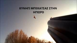 kunigi mpekatsas 2012-2013 - ΚΥΝΗΓΙ ΜΠΕΚΑΤΣΑΣ 2012-2013 - ΗΠΕΙΡΟΣ no5