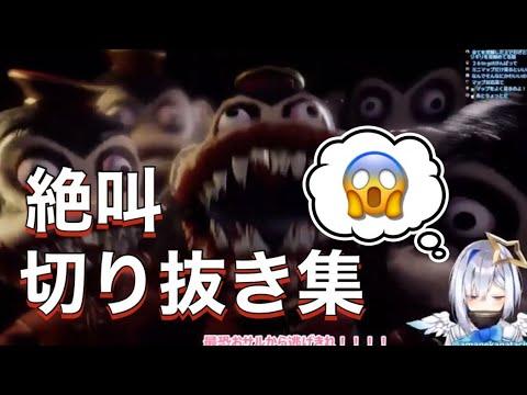 【天音かなた】絶叫シーン集【ホロライブ切り抜き】