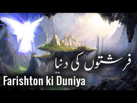 Farishton ki Duniya ┇ Angel world ┇ LearnQuran.net
