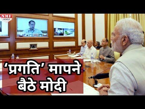 Modi  ने जब PRAGATI के जरिए सुलझाए Public की Problem और Secretaries को दिए Order